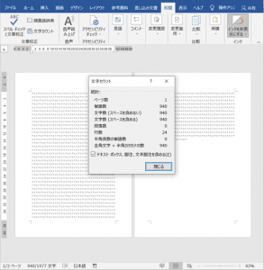 【図解で超簡単】Microsoft Wordの文字カウント方法